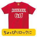 還暦祝い tシャツ 還暦祝 大人気!!還暦Tシャツ!還暦 ロック KANREKI(還暦祝い 父の日)お祝い Tシャツ おもしろ Tシャツ プレゼント ギフト GIFTEE