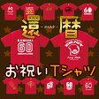 還暦祝い 女性 父 母 男性 プレゼント ランキング 1位 tシャツ 還暦 祝い の プレゼント 赤い 贈り物 特集 あす楽
