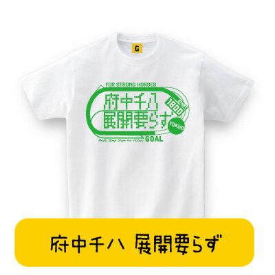 競馬 グッズ 競馬好きの方へ 東京競馬場 府中千八 展開要らずTシャツ 父の日 競馬 Tシャツ 誕生日プレゼント 女性 男性 女友達 おもしろ プレゼント GIFTEE
