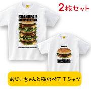 Tシャツ ホワイト プレゼント