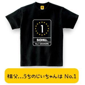 ★5,000円以上お買い上げで送料無料★大好きなおじいちゃんに。No.1 SOHU TEE