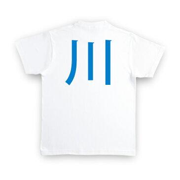 tシャツ メンズ 新潟県 お土産 ご当地Tシャツ SHINANOGAWA367 【ホワイト】 おもしろTシャツ メッセージtシャツ tsyatu おもしろ プレゼント ギフト GIFTEE