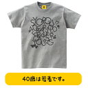 FOREVER YOUNG 40 40代 誕生日 お祝い Tシャツ 四十路 40歳 おもしろTシャツ メッセージtシャツ 誕生日プレゼント 女性 男性 女友達 おもしろ プレゼント GIFTEE
