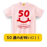 50歳 お祝い プレゼント 誕生日プレゼント 母 50代 50歳 男性 女性 五十路 Isoji HAPPY SMILE おもしろTシャツいそじ【あす楽】