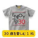 スローガンtシャツ 大人気!!30歳のお誕生日に!ENJOY MISOJI【誕生日】三十路 お祝い 誕生日 プレゼント Tシャツ おもしろTシャツ Tシャツ ギフト GIFTEE