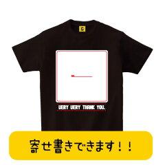 退職祝いにプレゼントするTシャツ
