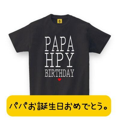 お父さんのお誕生日