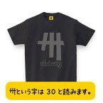 30歳のお誕生日に!卅 thirty Tシャツ(誕生日)お祝い 誕生日 プレゼント 三十路 Tシャツ おもしろtシャツ 誕生日プレゼント 女性 男性 女友達 おもしろ Tシャツ プレゼント ギフト GIFTEE