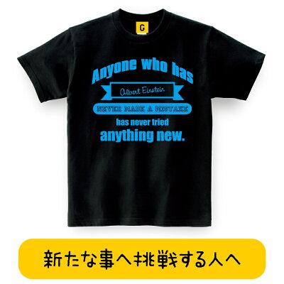 入学・卒業祝いに!失敗をしたことが無い者は何も新しいことに挑戦したことがない 名言Tシャツ...