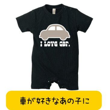 ベビー ロンパース おもしろ プレゼント 出産祝い I LOVE CAR【キッズロンパース】誕生日 プレゼント お祝い 出産祝い Tシャツ おもしろTシャツ おもしろ プレゼント ギフト GIFTEE