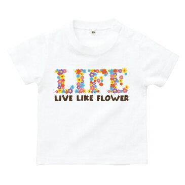 おもしろ 誕生日 1歳 女 男 Live Like Flower誕生日 プレゼント お祝い 出産祝い Tシャツ おもしろTシャツ メッセージtシャツ 誕生日プレゼント 女性 男性 女友達 おもしろ プレゼント ギフト GIFTEE