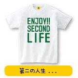 退職祝い プレゼント 男性 上司 ENJOY SECOND LIFE Tシャツ。【あす楽】 おもしろTシャツ おもしろ プレゼント ギフト GIFTEE