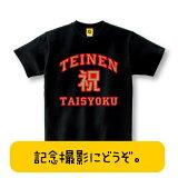 退職祝いに!祝 TEINEN TAISYOKU Tシャツ アルファベット 退職祝い Tシャツ 定年 退職 おもしろTシャツ おもしろ プレゼント ギフト GIFTEE