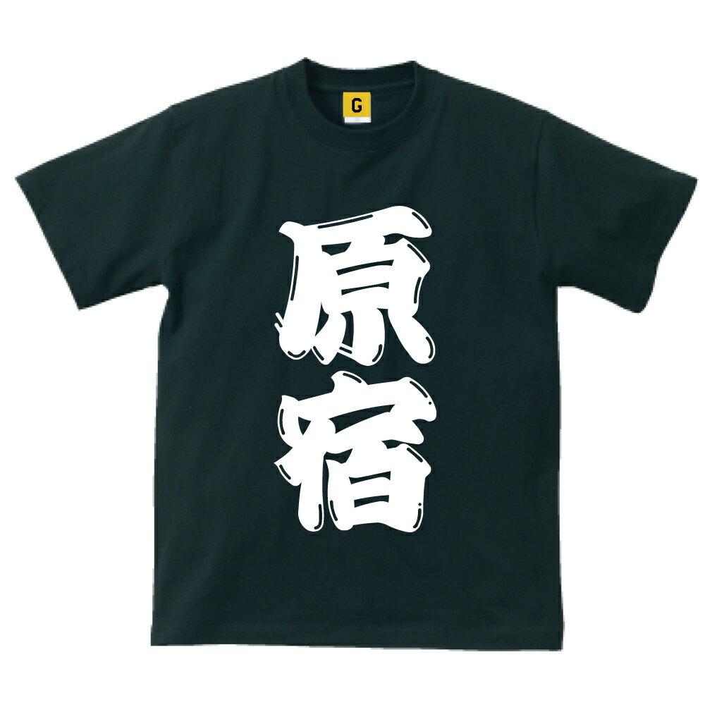 tシャツ メンズ 東京都 原宿 お土産 ご当地 Tシャツ 原宿 Tee5041 ブラック おもしろTシャツ 誕生日プレゼント 女性 男性 女友達 おもしろ プレゼント GIFTEE