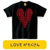 バレンタイン プレゼント LOVE ハートTシャツ カップル Tシャツ おもしろTシャツ 誕生日プレゼント 女性 男性 女友達 おもしろ プレゼント GIFTEE