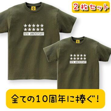 ペアルック カップル 親子ペアTシャツ おもしろ パジャマ ナイトウェア 部屋着 10th Anniversary ペアTシャツ 誕生日プレゼント 女性 男性 女友達