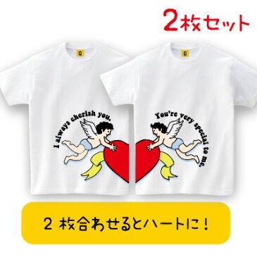 ペアルック カップル シャツ 冬 天使のペアTEE! カップル 夫婦 ペアTシャツ 結婚記念日 プレゼント 結婚祝い GIFTEE おもしろTシャツ