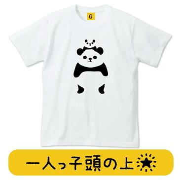 パンダ グッズ 可愛い 誕生日プレゼント 上野 動物園 FAMILY PANDA tシャツ 一人っ子頭の上【単品】 GIFTEE おもしろTシャツ ゆるtシャツ