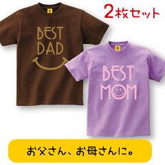 両親の結婚記念日にプレゼントするペアTシャツ