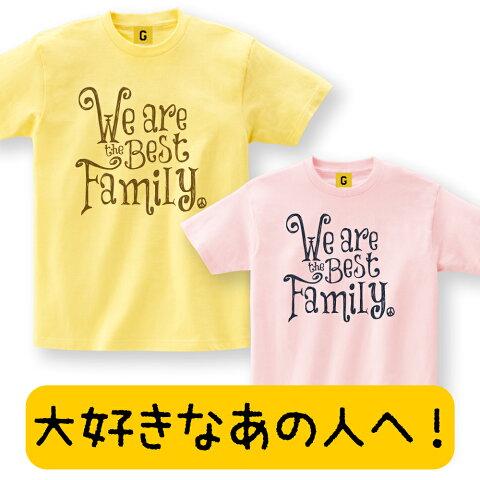 結婚祝い パジャマ ペアルック カップル シャツ WE ARE BEST FAMILY !085 ペアTシャツ ナイトウェア 部屋着 プレゼント 女性 男性 女友達 彼氏 彼女 母 父 妻