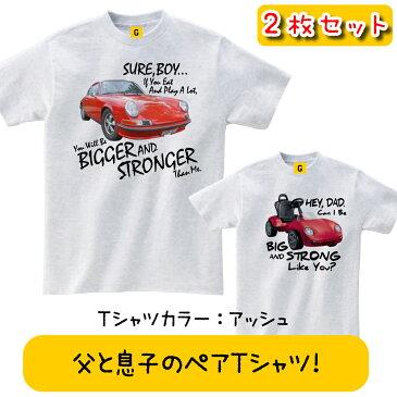 親子 ペアルック Tシャツ 親子ペア 親子 ペアtシャツ パパ 父子ペア おもしろ 車 プレゼント 男の子 子供 旦那 男性 アッシュ 親子 父子 ペア Tシャツ GIFTEE