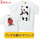 パンダ グッズ 可愛い 誕生日プレゼント 上野 動物園 親子 ペアルック コヒ タイム ペアtシャツ GIFTEE おもしろTシャツ ゆるtシャツ オリジナル