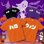 ハロウィン カップル Tシャツ ファミリー