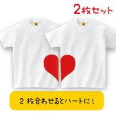 ペア カップル tシャツ カップル ペアルック Tシャツ 夏 おもしろ 彼氏 彼女 女性 妻 ご夫婦お揃い!くっつくハートTシャツ!2枚セット! 【あす楽】