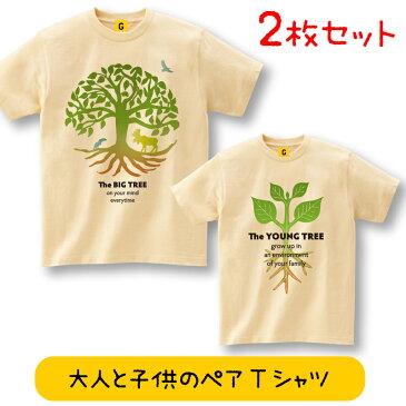 親子 ペアtシャツ 親子 ペアルック Tシャツ TREE TEE 誕生日プレゼント 女性 女友達 男性 妻 お誕生日 子供 おもしろ GIFTEE