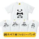 パンダ グッズ 可愛い 上野 動物園 親子 ペアルック tシャツ 赤ちゃん FAMILY PANDA ペアtシャツ ゆるtシャツ GIFTEE おもしろTシャツ オリジナル