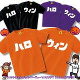 """ハロウィン 衣装 子供 仮装 大きいサイズ カップル Halloween """"ハロ★か★ウィンのTシャツ"""""""