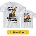 親子 ペアルック Tシャツ 親子ペア パパ 父子ペア ショベルカーアッシュ 親子ペアTシャツ 誕生日プレゼント 男性 キッズ GIFTEE おもしろTシャツ