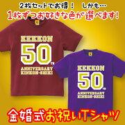 プレゼント Tシャツ おそろい おじいちゃん ばあちゃん
