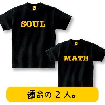 誕生日 プレゼント 彼氏 彼女 女性 男性 女友達 妻 お揃いで!SOUL MATE Tシャツ!2枚セットでお得!お誕生日 夫婦 親子 お祝い おそろい プレゼント おもしろTシャツ