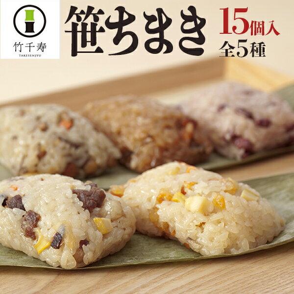 「竹千寿」笹の葉ちまき 笹ちまき 15個入 敬老の日・お誕生日・結婚祝い・出産祝い・出産内祝い・お祝い・お返し