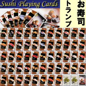 【日本土産】【ホームステイのお土産】【外国人が喜ぶ】お寿司のトランプ【楽ギフ_包装】