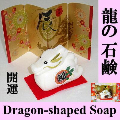 招福開運龍の石鹸ドラゴン・ソープ