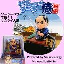 Solarsamurai