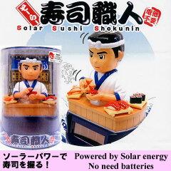 外国人が喜ぶ日本のお土産面白ソーラー人形ソーラーパワーで寿司を握る 寿司職人【楽ギフ_包装】