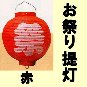 Japanese lantern festivals Red