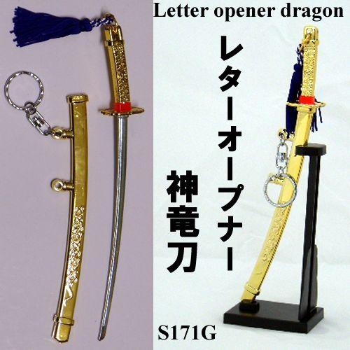 Letter opener God Dragon Sword paper knife