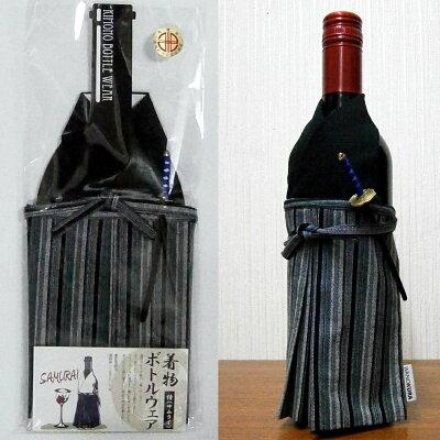 着物ボトルカバー着物ボトルウェア侍黒