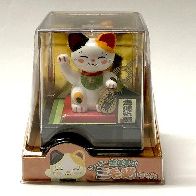 ソーラー電池で動く金運招き猫