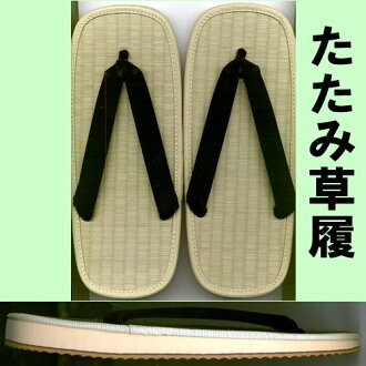 Tatami Sandals men's L size