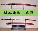 日本の美術刀剣は世界に誇れます!美術観賞用の模造刀です。坂本竜馬の大刀 日本刀 模造刀 新品