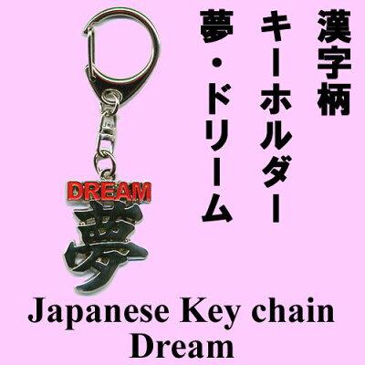 漢字柄キーホルダー夢・ドリーム