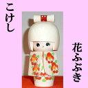 こけし 花ふぶき【楽ギフ_包装】【人形】【日本のおみやげ】【日本のお土産】【外国へのお土産】【…