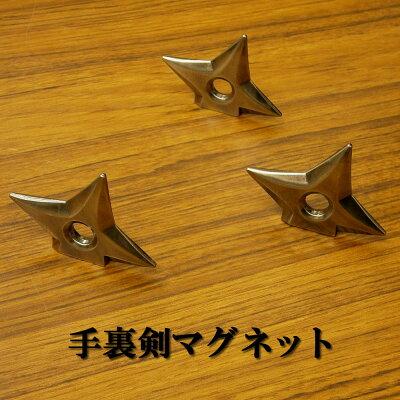 メタル手裏剣マグネット銀色(ガンメタ)