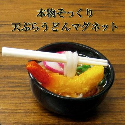 本物そっくり天ぷらうどんマグネット