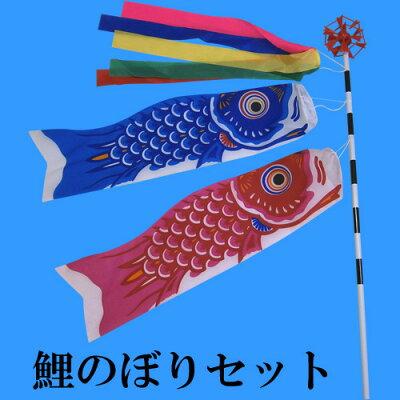 鯉のぼりセット